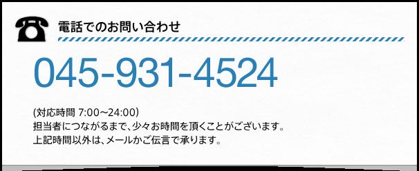 電話でのお問い合わせ(045-931-4524)