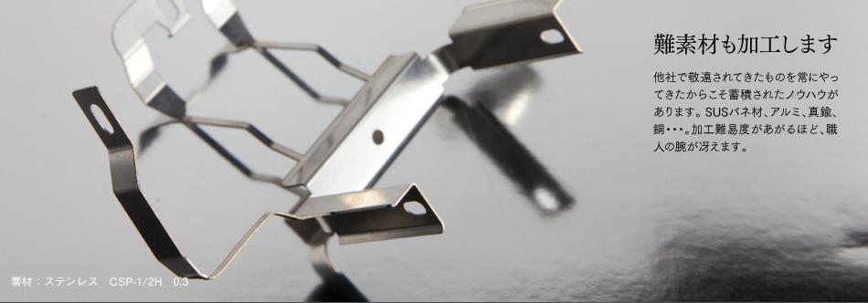 難素材も加工します 他社で敬遠されてきたものを常にやってきたからこそ蓄積されたノウハウがあります。SUSバネ材、アルミ、真鍮、銅…。加工難度が上がる程、職人の腕が冴えます。