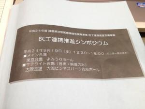 9月19日 「医工連携推進シンポジウム」に参加