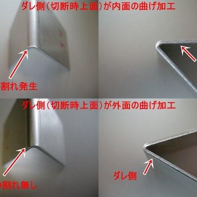 切断面のバリ側カエリ側の曲げ加工