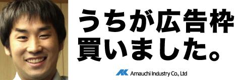 amauchiindustry_banner