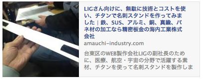 LIG 名刺スタンド
