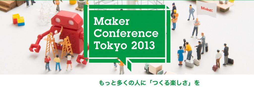 Maker Conference Tokyo 2013